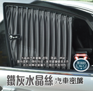 CarLife:: 汽車窗簾遮陽簾【鐵灰...