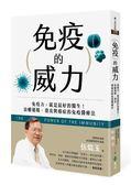 (二手書)免疫的威力:免疫力,就是最好的醫生!治癒過敏、發炎與癌症的免疫醫療法..
