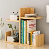 書架簡易桌面收納架桌上學生簡易置物架小架子宿舍書桌創意【快速出貨】JY