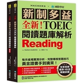 全新!新制多益 TOEIC 閱讀題庫解析:全新收錄精準 10 回模擬試題!每月進