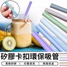 【台灣現貨 A021】 SGS認證 食品級 矽膠卡扣吸管 可拆開清洗 環保吸管 不銹鋼吸管 玻璃吸管