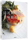法式料理的美味指南:Le Mange Tout主廚親授