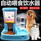 寵物自動喂食器喂水機狗狗飲水立式外出貓咪狗碗貓碗喝水水壺用品【老闆訂錯價】