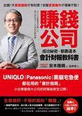 (二手書)賺錢公司成功祕密,都靠這本會計財報教科書:UNIQLO、Panasonic、黑貓宅急..