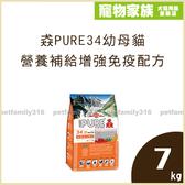 寵物家族*-猋PURE34幼母貓 挑嘴幼貓 營養補給增強免疫配方7kg