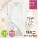 台灣製DODOE頂級超棉柔120支線 加長版紗布衣(護手)肚衣寶寶內衣 長袍 新生兒服 嬰兒服【GA0016】