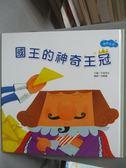 【書寶二手書T2/少年童書_XFF】國王的神奇王冠_木曾秀夫, 游蕾蕾