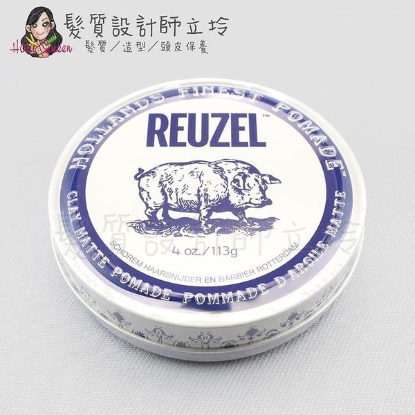 立坽『造型品』志旭國際公司貨 Reuzel豬油 白豬強力黏土級水性髮泥113g(中強、霧光、水性髮泥) IM11