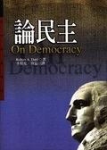 (二手書)論民主