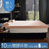 House Door 抗菌防螨布套 10cm乳膠記憶床墊-雙大6尺(甜美粉)