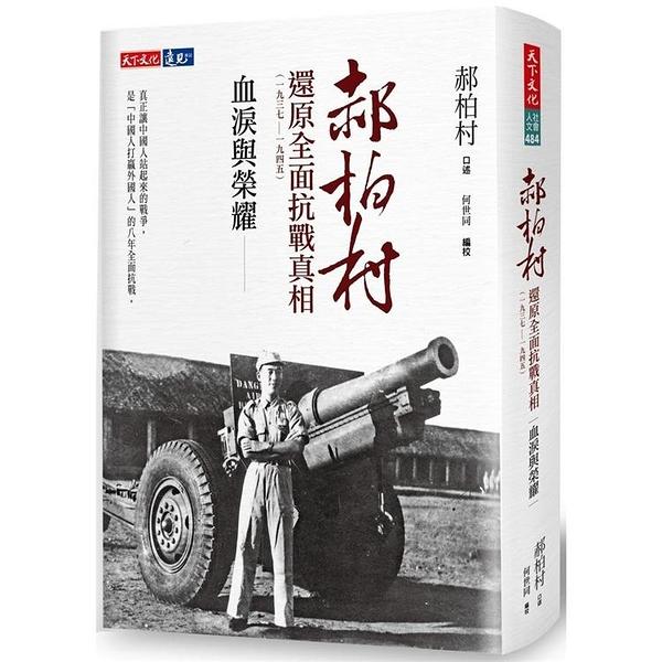 血淚與榮耀:郝柏村還原全面抗戰真相(1937 1945)