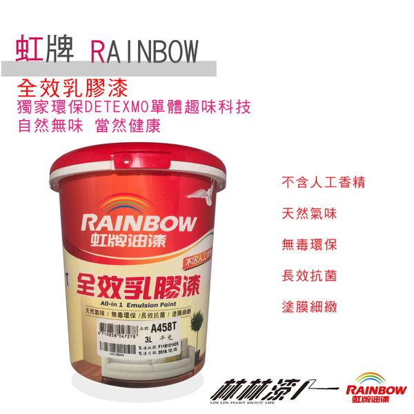【林林漆】虹牌 吳念真 全效合一乳膠漆 1 加侖