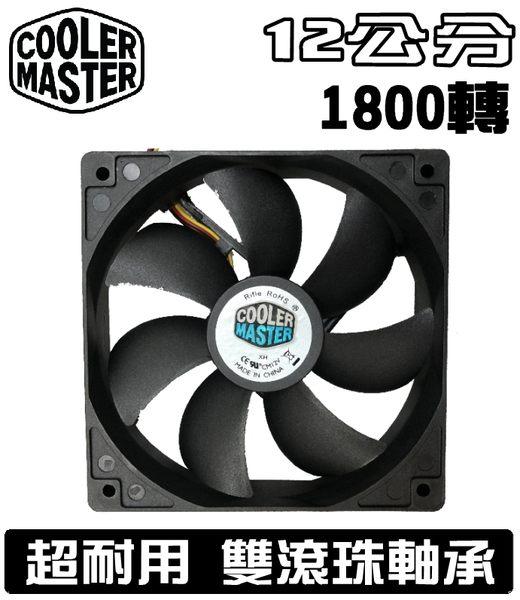 [地瓜球@] Cooler Master Silent Fan 雙滾珠 軸承 12公分 風扇 1800轉