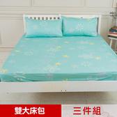【米夢家居】台灣製造-100%精梳純棉雙人加大6尺床包三件組-花藤小徑