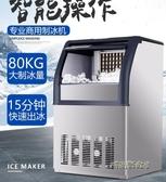 格梵奧制冰機商用奶茶店80kg大型冰塊制作小型家用酒吧全自動方冰MBS「時尚彩紅屋」