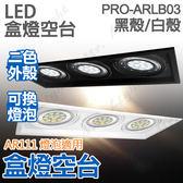 【有燈氏】LED AR111 四角 崁燈 四方 方型 超薄 盒燈 燈具空台 3燈 無燈泡【PRO-ARLB03】