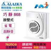 《ALASKA阿拉斯加》浴室換氣扇  巧靜-868(掛壁式)  110V 無聲換氣扇  通風扇 設備