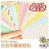 韓國 拍立得空白底片用邊框貼紙 淺彩色 粉彩 適用 MINI8 7S 25 50S 90 SP1