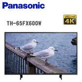 『來電最低價』Panasonic國際牌 65吋 4K電視 (TH-65FX600W) 【公司貨保固三年】