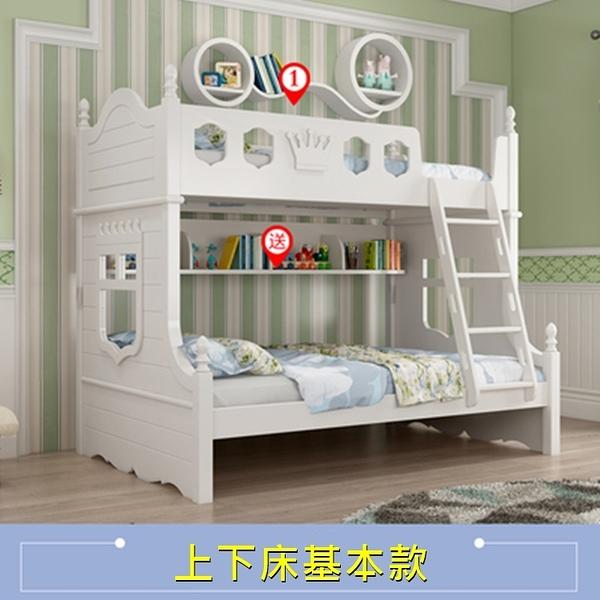 【千億家居】小王冠兒童床組/單獨上下床基本款/實木家具/高低母子床/上下舖/KL125