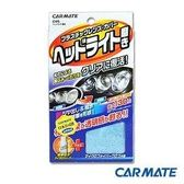 【小樺資訊】日本進口精品CARMATE C45汽車燈殼專用亮光復原劑(內附研磨布) 保護劑 清潔劑