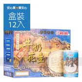 【親親】牛奶花生320g,12罐/盒