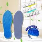 鞋墊   蜂巢矽膠減震[運動鞋墊(男女款) 吸汗 防臭 / 隨意剪裁  【IAA006】-收納女王