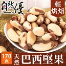 玻利維亞稀有野生巴西豆,天然生機堅果,輕烘焙不油炸 硒元素含量最高的堅果,口感鬆脆濃郁,天然原味香氣