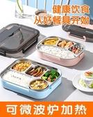 304不銹鋼保溫飯盒上班族便攜分格學生分隔型便當盒餐盒套裝餐盤 韓國時尚週