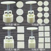 中秋月餅模具套裝50克100克綠豆糕 手壓卡通糕點冰皮壓花模具家用 qf1653【夢幻家居】