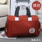 旅行袋單肩旅行包女短途防水手提包衣服行李包旅游包男行李袋學生TA4110【極致男人】