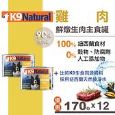 【SofyDOG】K9 Natural 90%鮮燉生肉主食狗罐-無穀雞肉(170g,12罐)狗罐頭 主食罐