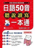 (二手書)日語50音聽說讀寫一本通「全新修訂版」