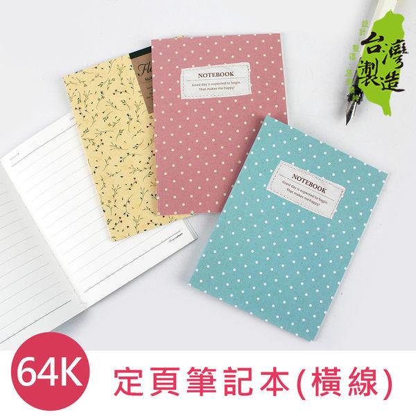 珠友 NB-64017 64K定頁筆記本/隨身小筆記(橫線)-30張(A9-A12)