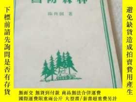 二手書博民逛書店罕見國防森林Y151474 陳傳國 中華人民出版 出版1980