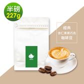 KOOS-風味綜合豆系列-經典杏仁果黑巧克咖啡豆(半磅227g/袋,共1袋)