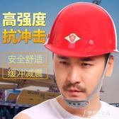 施工安全帽安全帽abs工地施工領導建筑工程客製夏季男透氣勞保安全帽  【快速出貨】