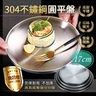 304不鏽鋼圓平盤 17cm 雙層隔熱 防摔餐盤 菜盤 托盤 料理盤【ZA0409】《約翰家庭百貨