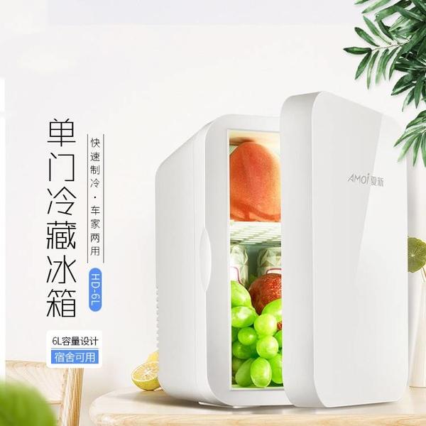 amoi夏新6L車家用迷你小冰箱學生宿舍小型冰箱寢室單人化妝品車載 「雙10特惠」