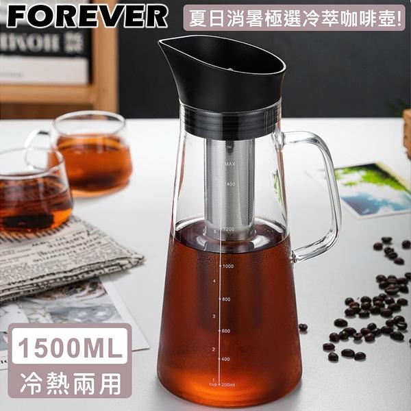 【日本FOREVER】耐熱玻璃冷泡茶/冷萃咖啡壺1500ml