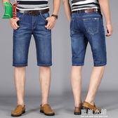 LY/露以夏天薄款男士彈力牛仔短褲男中褲五分褲大碼休閒牛仔褲潮 藍嵐