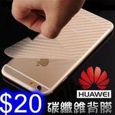 碳纖維背膜 華為HUAWEI P20/P20 pro/Mate20/Mate20 pro 薄半透明手機背膜 防磨防刮貼膜