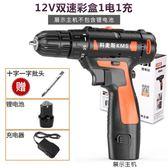 手電轉家用充電式電動螺絲刀手槍電鉆迷你工具12V小鋰電手鉆電轉