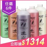 【任選6件$1314】TANGO 坦蔻 洗髮精(2000ml) 鎖色/修護/安神/深層淨化/清涼【小三美日】