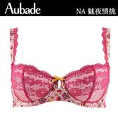 Aubade-魅夜情挑B-E印花蕾絲薄襯內衣(桃粉)NA