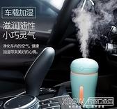 usb小加濕器家用靜音臥室小型空氣凈化臉部女補水保濕噴霧可愛迷你『新佰數位屋』