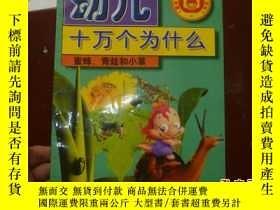 二手書博民逛書店罕見幼兒十萬個爲什麼----蜜蜂、青蛙和小草Y22983 四川少
