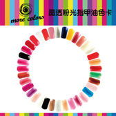 ~More Colors ~DV 晶透粉光指彩組共36 色晶透指甲油系列形向Xingxiang 指甲彩繪美甲nail colors