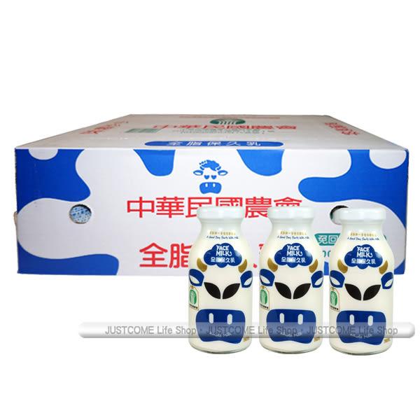【台農乳品】100%生乳製全脂保久乳(200ml x24瓶) x1箱 ~美好一天的開始 全脂牛奶