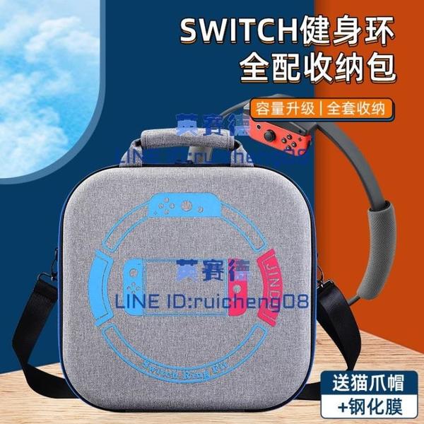 任天堂switch收納包健身環大容量保護包主機配件整理包ns卡帶收納盒【英賽德3C數碼館】